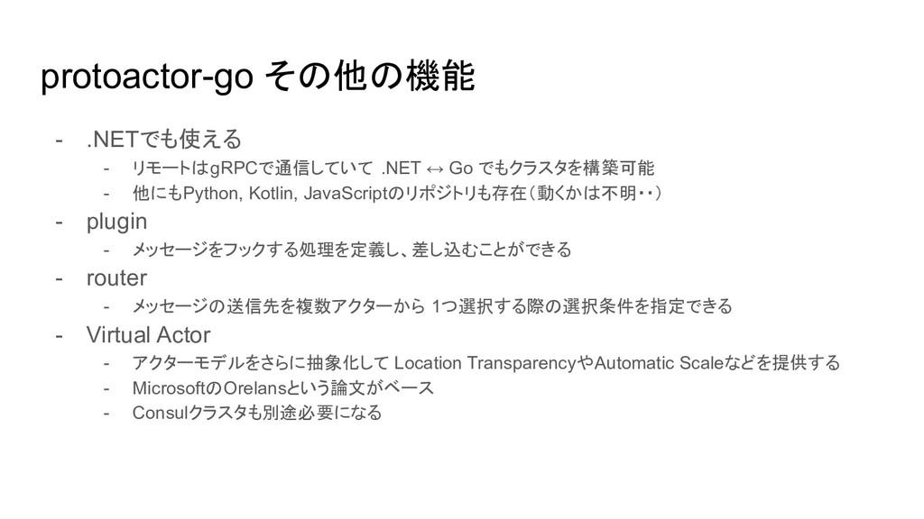 protoactor-go その他の機能 - .NETでも使える - リモートはgRPCで通信...