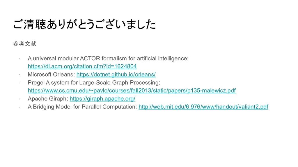 ご清聴ありがとうございました 参考文献 - A universal modular ACTOR...