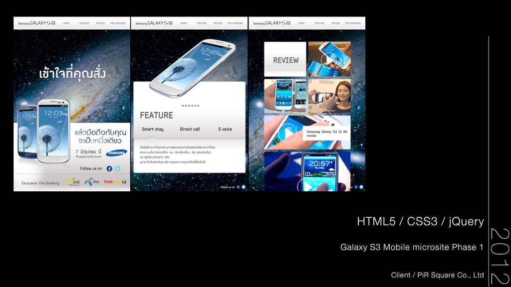 2012 HTML5 / CSS3 / jQuery Galaxy S3 Mobile mic...