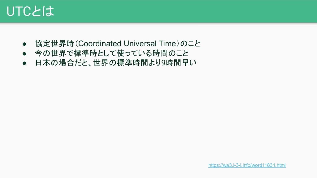 UTCとは ● 協定世界時(Coordinated Universal Time)のこと ● ...