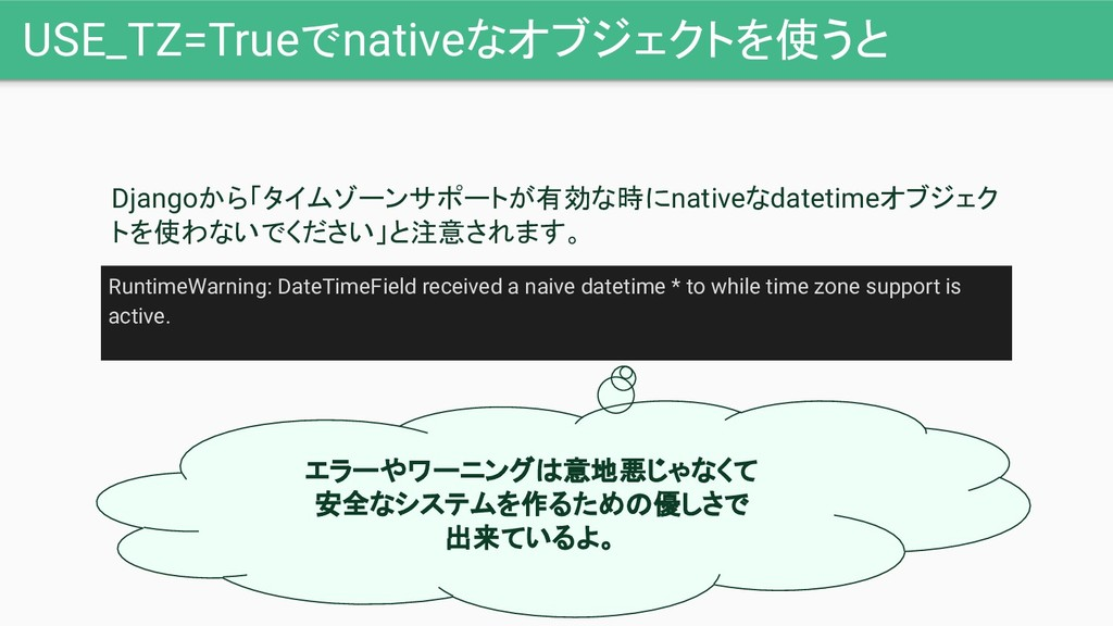 USE_TZ=Trueでnativeなオブジェクトを使うと RuntimeWarning: D...