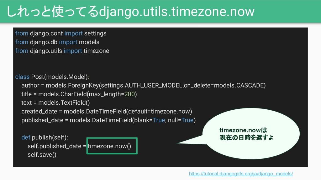 しれっと使ってるdjango.utils.timezone.now from django.c...