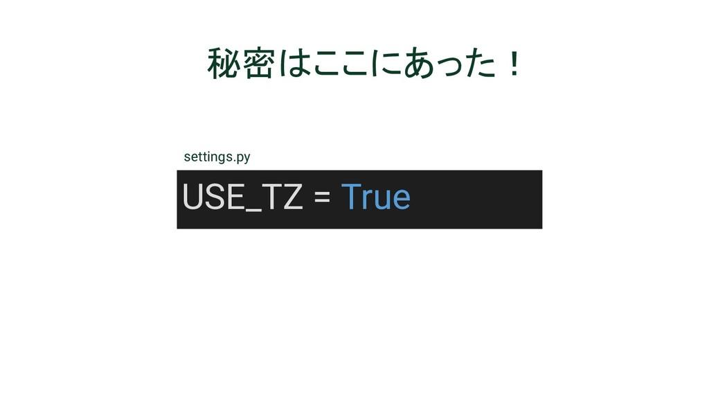 秘密はここにあった! USE_TZ = True settings.py
