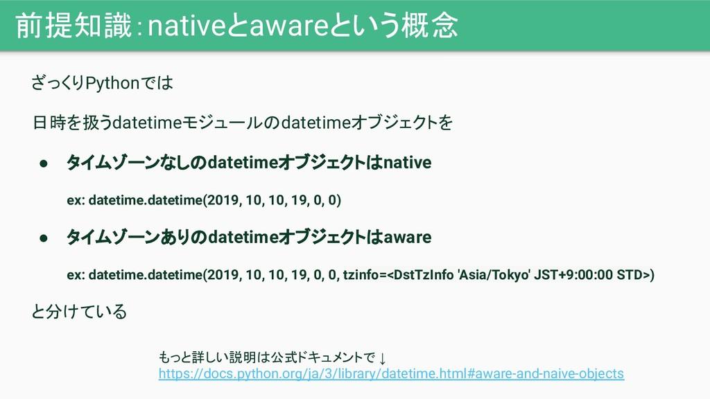 前提知識:nativeとawareという概念 ざっくりPythonでは 日時を扱うdateti...