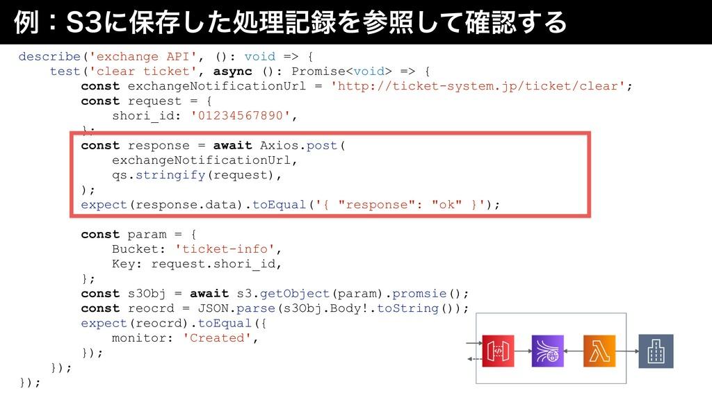 ྫɿ4ʹอଘͨ͠ॲཧهΛরͯ֬͢͠Δ describe('exchange API',...