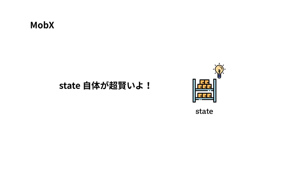 state ⾃体が超賢いよ! TUBUF MobX