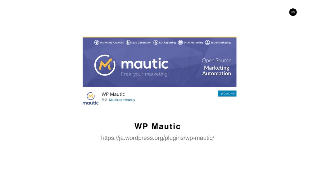 !59 https://ja.wordpress.org/plugins/wp-mautic/...