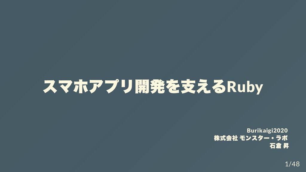 スマホアプリ開発を⽀える Ruby Burikaigi2020 株式会社 モンスター・ラボ ⽯...