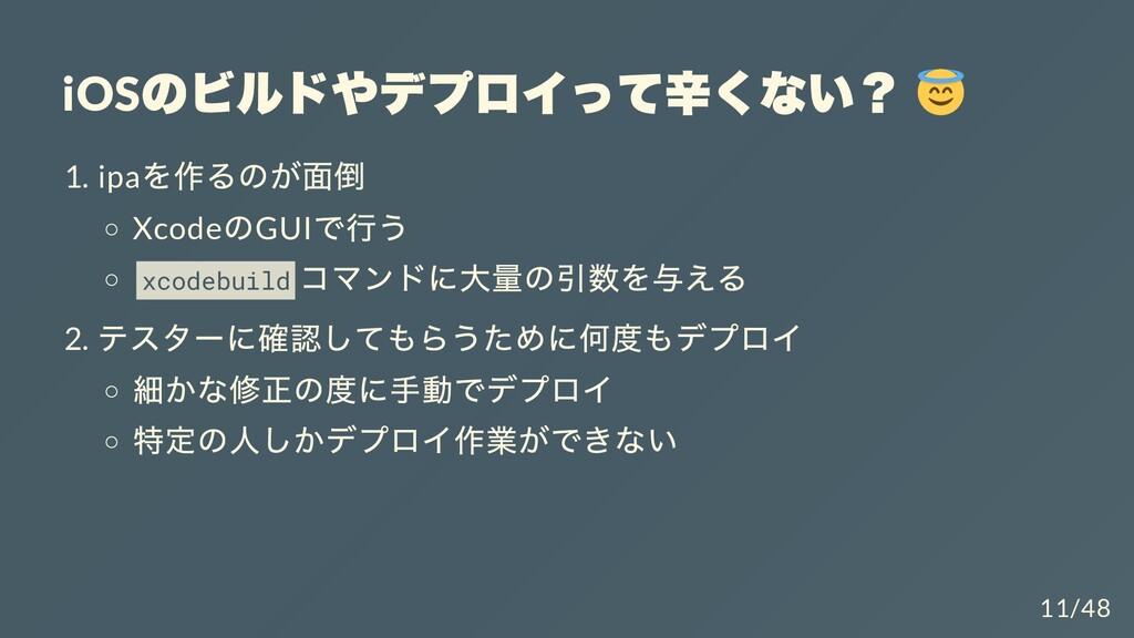 iOS のビルドやデプロイって⾟くない? 1. ipa を作るのが⾯倒 Xcode のGUI ...