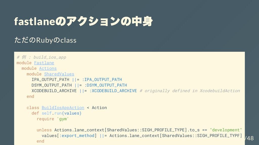 fastlane のアクションの中⾝ ただのRuby のclass # 例 : build_i...