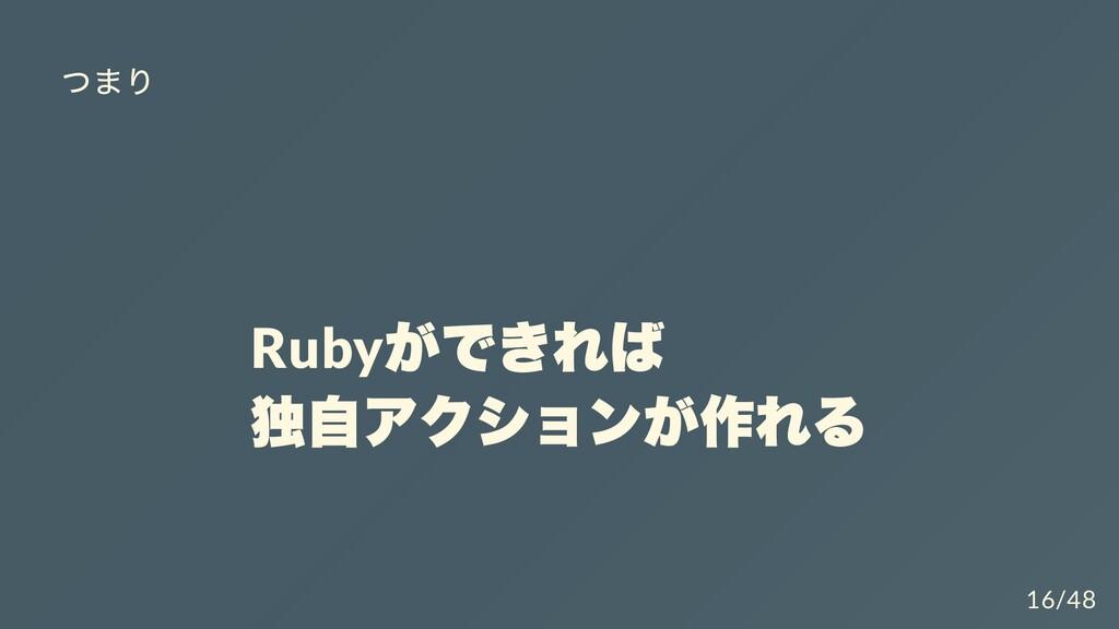 つまり Ruby ができれば 独⾃アクションが作れる 16/48