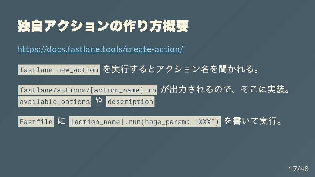 独⾃アクションの作り⽅概要 https://docs.fastlane.tools/creat...