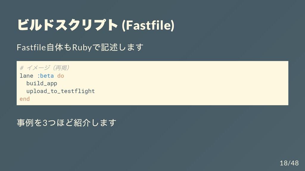 ビルドスクリプト (Fastfile) Fastfile ⾃体もRuby で記述します # イ...