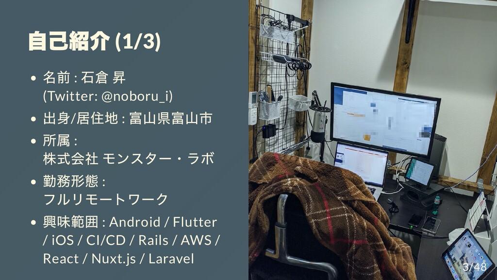 ⾃⼰紹介 (1/3) 名前 : ⽯倉 昇 (Twitter: @noboru_i) 出⾝/ 居...