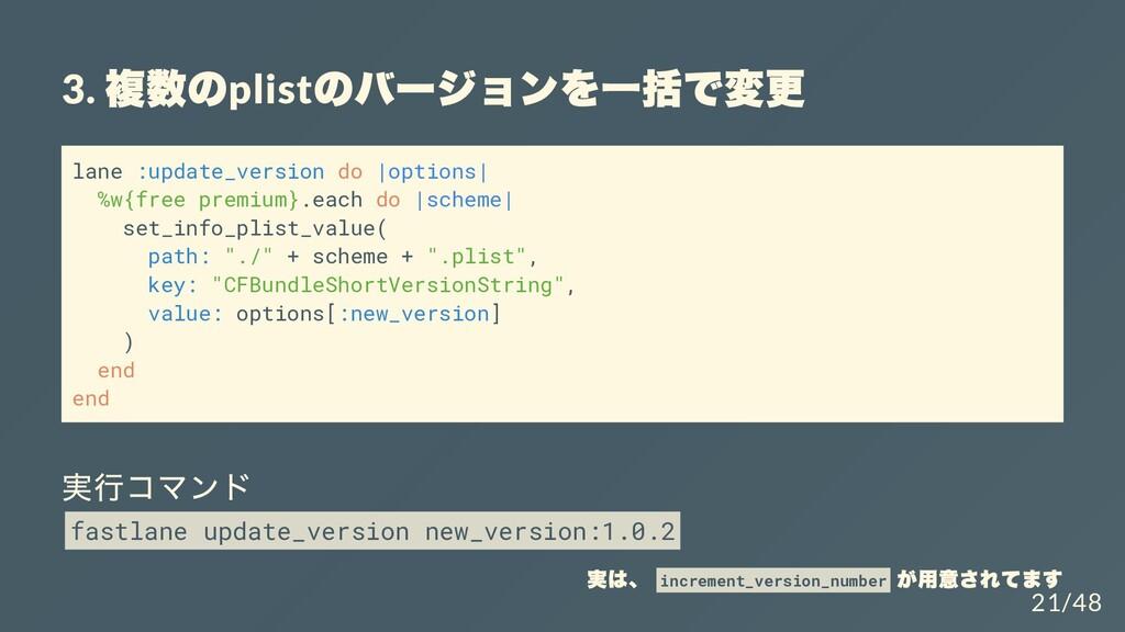 3. 複数の plist のバージョンを⼀括で変更 lane :update_version ...