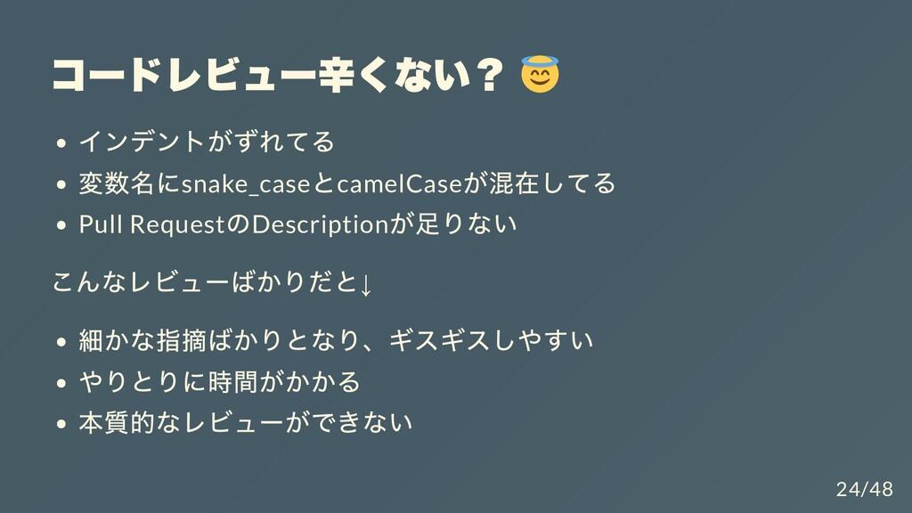 コードレビュー⾟くない? インデントがずれてる 変数名にsnake_case とcamelCa...