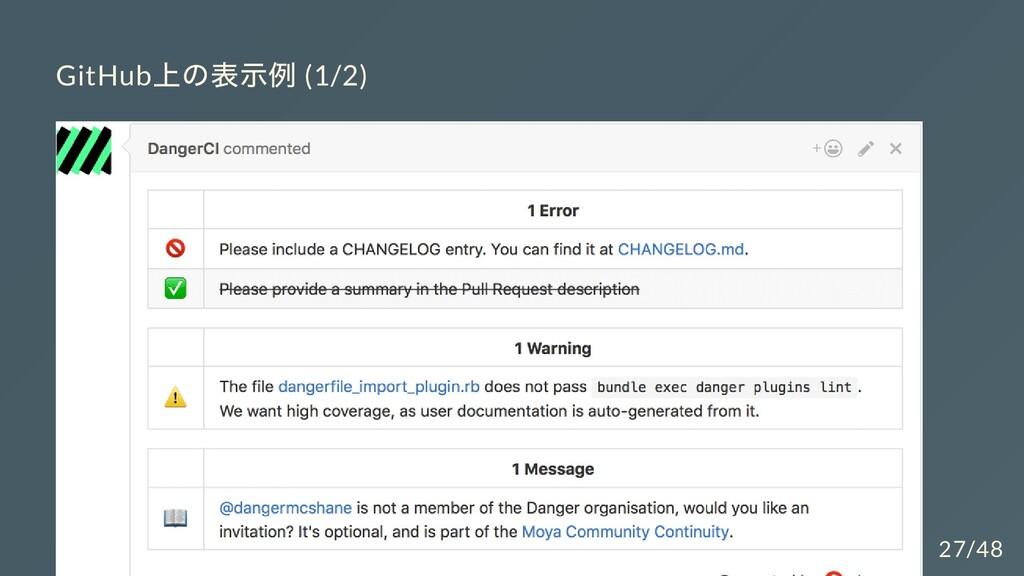 GitHub 上の表⽰例 (1/2) 27/48