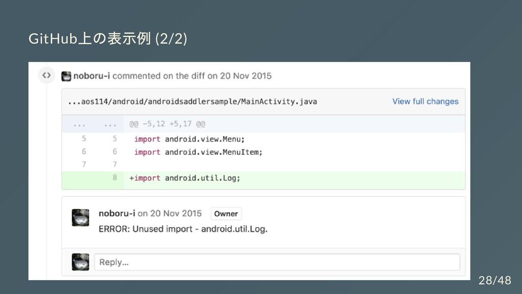 GitHub 上の表⽰例 (2/2) 28/48