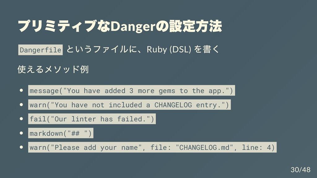 プリミティブな Danger の設定⽅法 Dangerfile というファイルに、Ruby (...