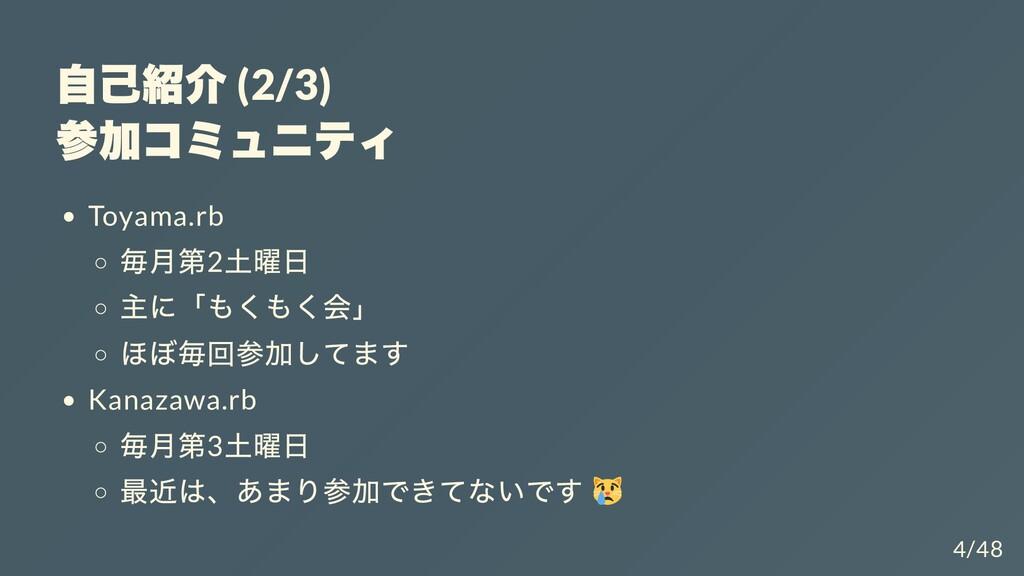 ⾃⼰紹介 (2/3) 参加コミュニティ Toyama.rb 毎⽉第2 ⼟曜⽇ 主に「もくもく会...