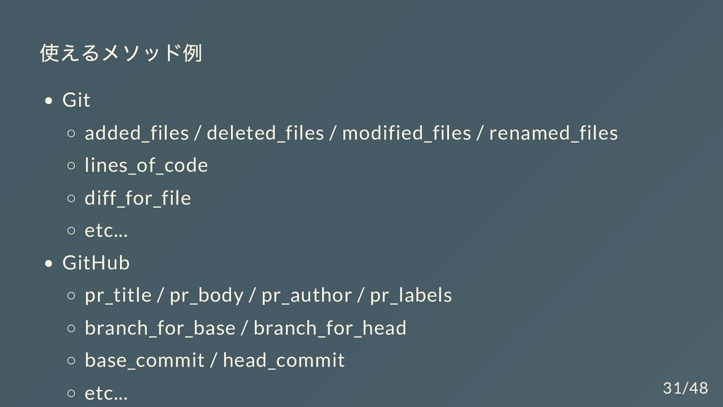 使えるメソッド例 Git added_files / deleted_files / modi...