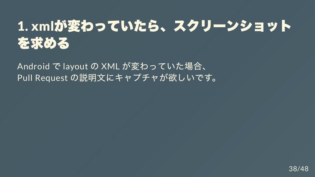 1. xml が変わっていたら、スクリーンショット を求める Android で layout...