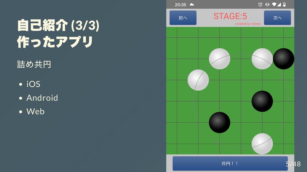 ⾃⼰紹介 (3/3) 作ったアプリ 詰め共円 iOS Android Web 5/48