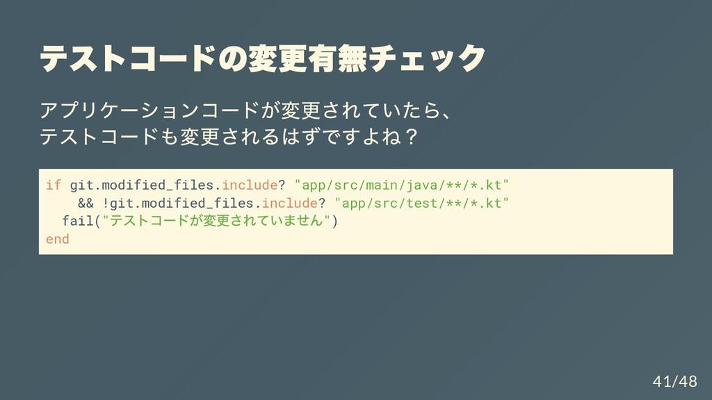 テストコードの変更有無チェック アプリケーションコードが変更されていたら、 テストコードも変更...