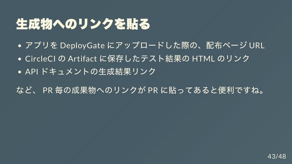 ⽣成物へのリンクを貼る アプリを DeployGate にアップロードした際の、配布ページ U...