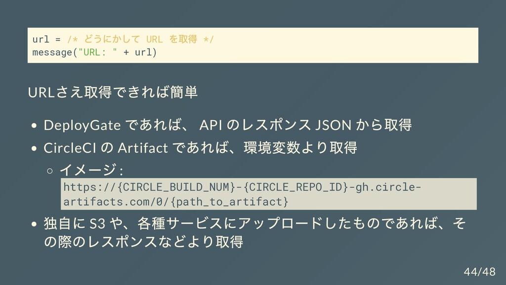 """url = /* どうにかして URL を取得 */ message(""""URL: """" + ur..."""