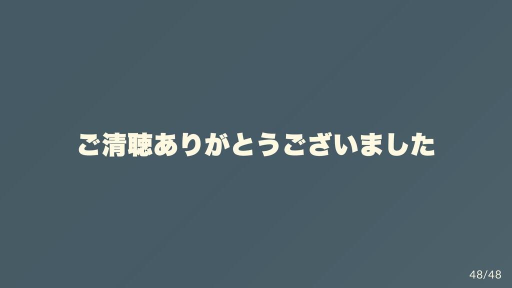 ご清聴ありがとうございました 48/48