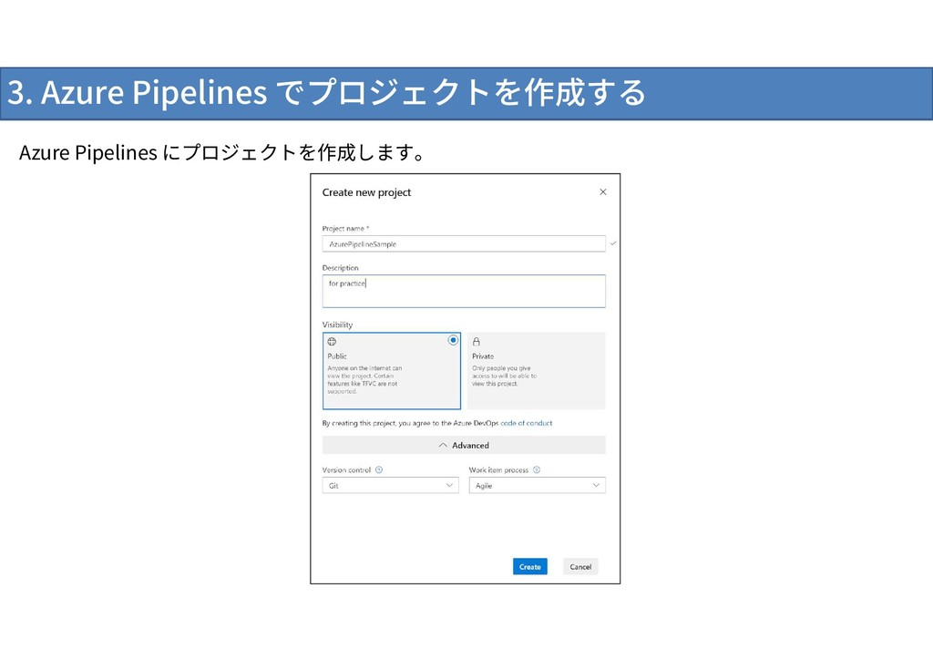 3. Azure Pipelines でプロジェクトを作成する Azure Pipelines...