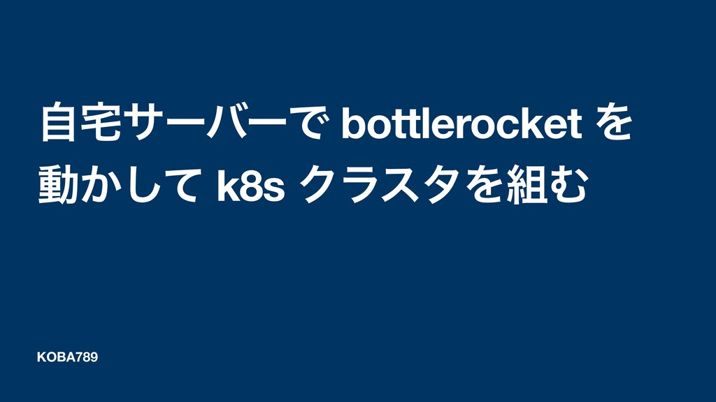 KOBA789 ࣗαʔόʔͰ bottlerocket Λ ಈ͔ͯ͠ k8s ΫϥελΛΉ