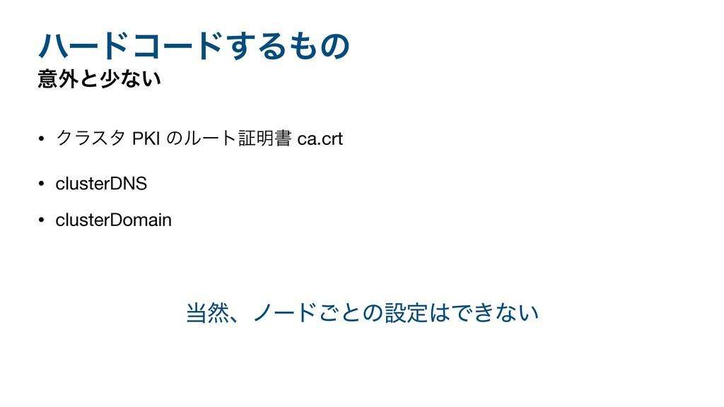 ϋʔυίʔυ͢Δͷ ҙ֎ͱগͳ͍ • Ϋϥελ PKI ͷϧʔτূ໌ॻ ca.crt  • ...