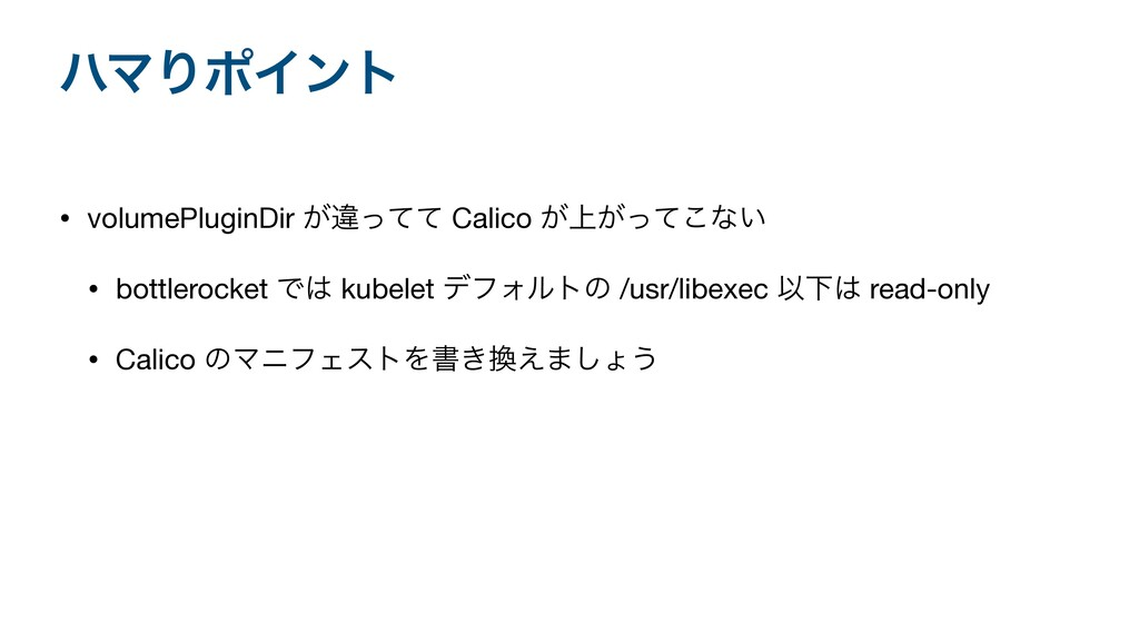 ϋϚΓϙΠϯτ • volumePluginDir ͕ҧͬͯͯ Calico ্͕͕ͬͯ͜ͳ͍...
