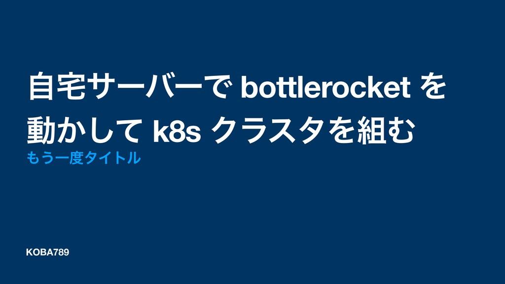 KOBA789 ࣗαʔόʔͰ bottlerocket Λ ಈ͔ͯ͠ k8s ΫϥελΛ...