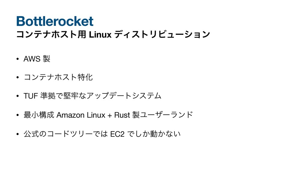 Bottlerocket ίϯςφϗετ༻ Linux σΟετϦϏϡʔγϣϯ • AWS ...