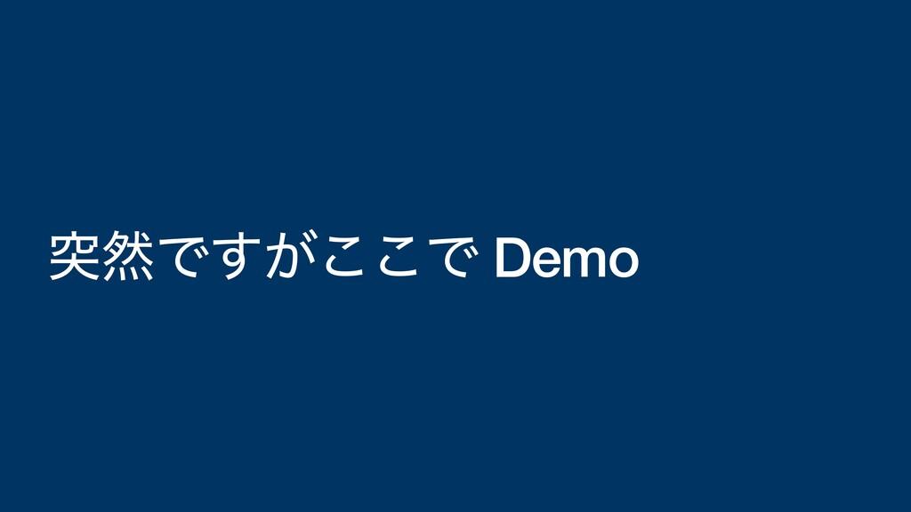 ಥવͰ͕͢͜͜Ͱ Demo