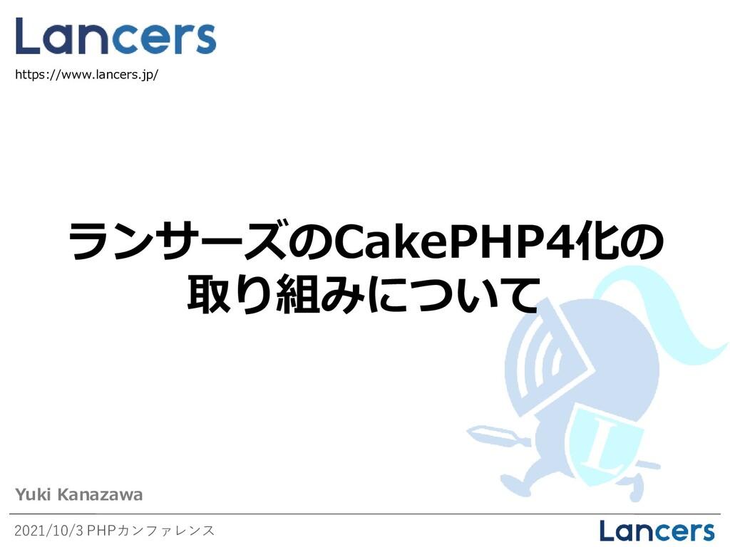 2021/10/3 PHPカンファレンス https://www.lancers.jp/ Yu...