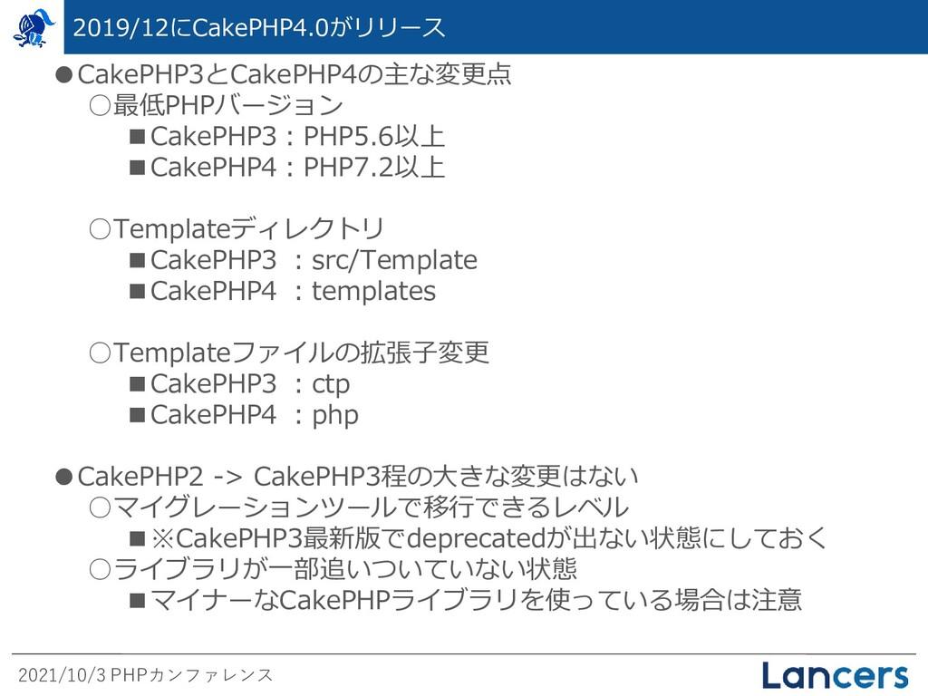 2021/10/3 PHPカンファレンス 2019/12にCakePHP4.0がリリース ●C...