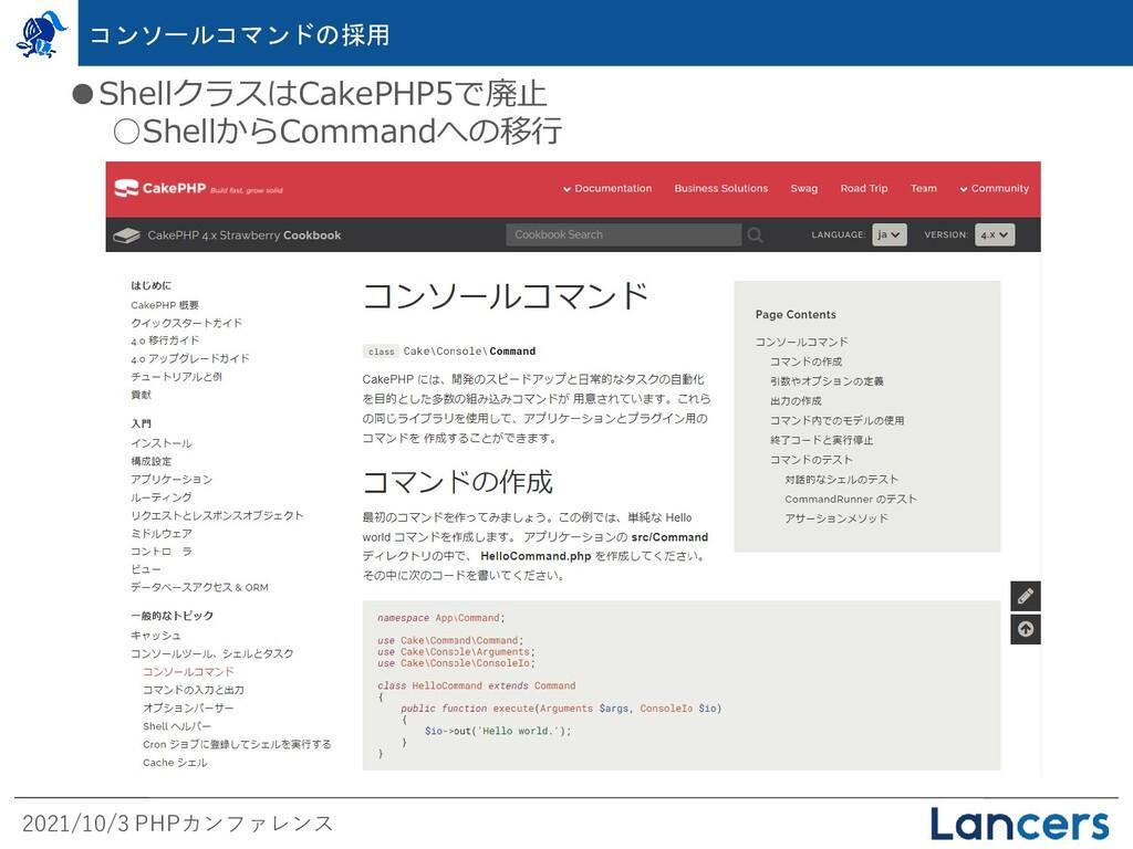 2021/10/3 PHPカンファレンス ●ShellクラスはCakePHP5で廃止 ○She...