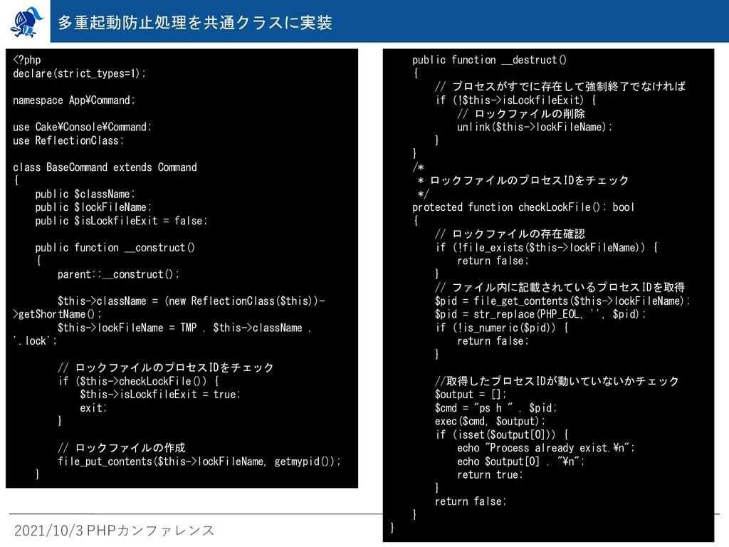 2021/10/3 PHPカンファレンス 多重起動防止処理を共通クラスに実装 <?php de...