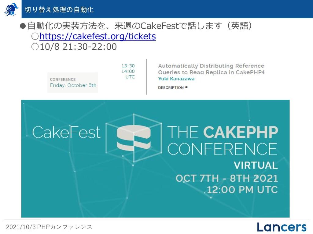 2021/10/3 PHPカンファレンス 切り替え処理の自動化 ●自動化の実装方法を、来週のC...