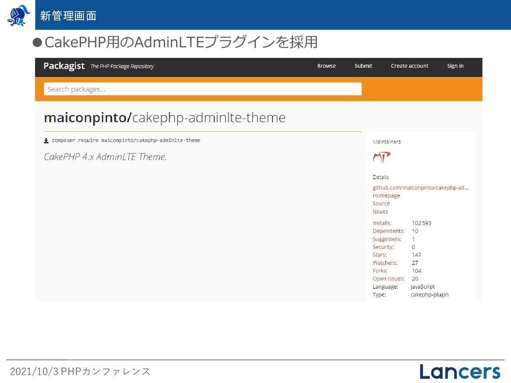 2021/10/3 PHPカンファレンス ●CakePHP用のAdminLTEプラグインを採用...