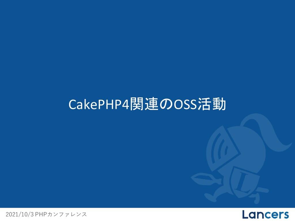2021/10/3 PHPカンファレンス CakePHP4関連のOSS活動