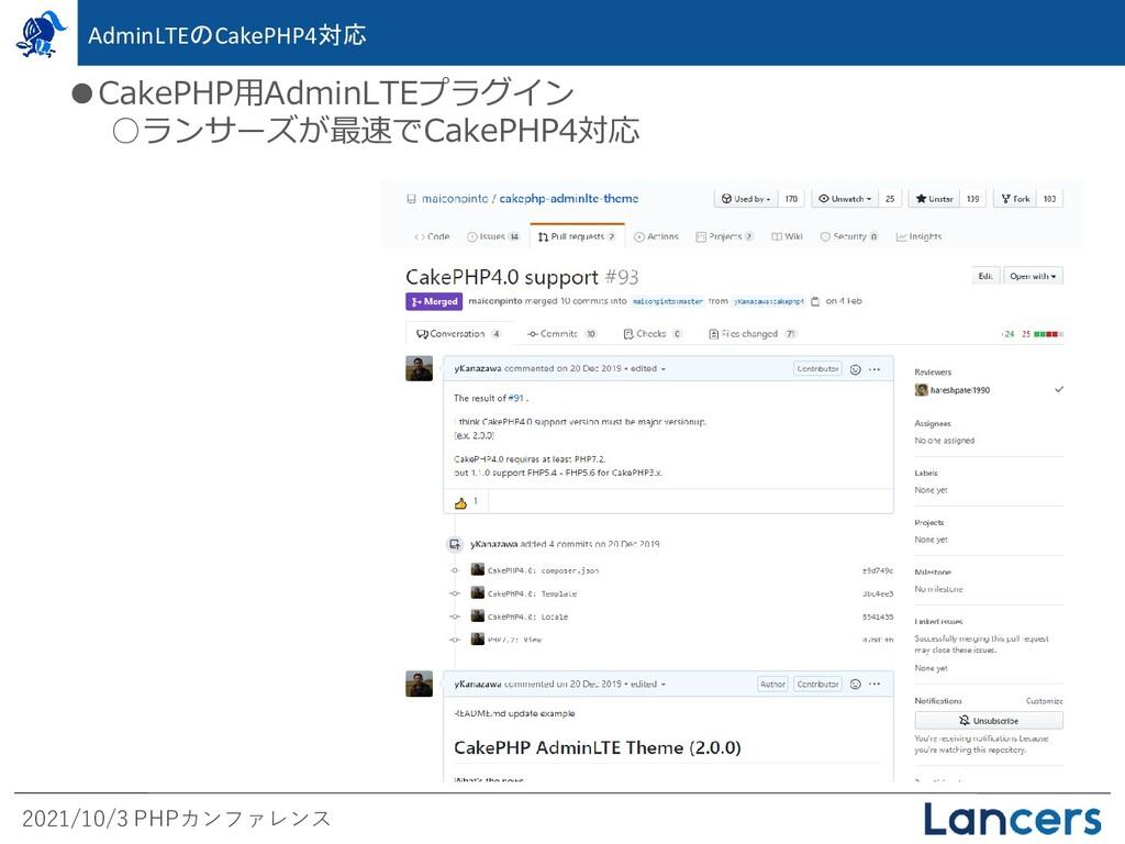 2021/10/3 PHPカンファレンス ●CakePHP用AdminLTEプラグイン ○ラン...