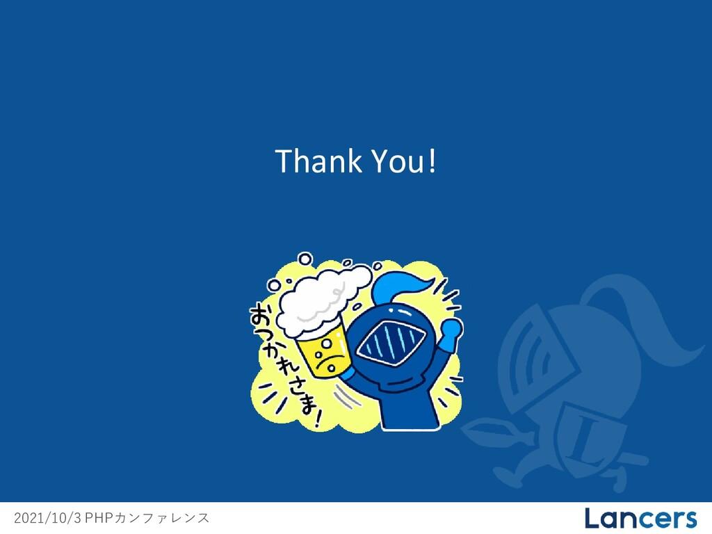 2021/10/3 PHPカンファレンス Thank You!