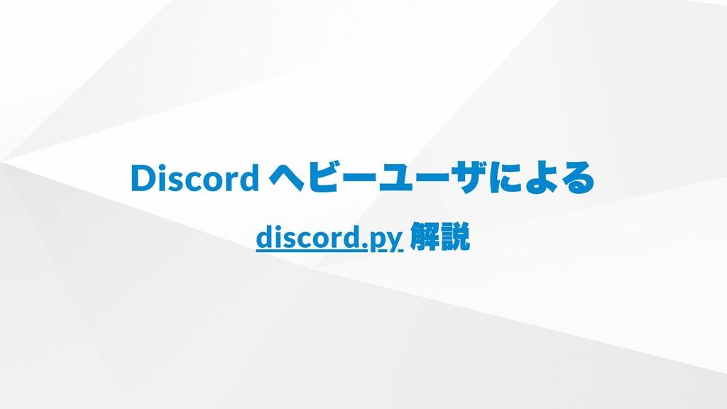 Discord ヘビーユーザによる discord.py 解説