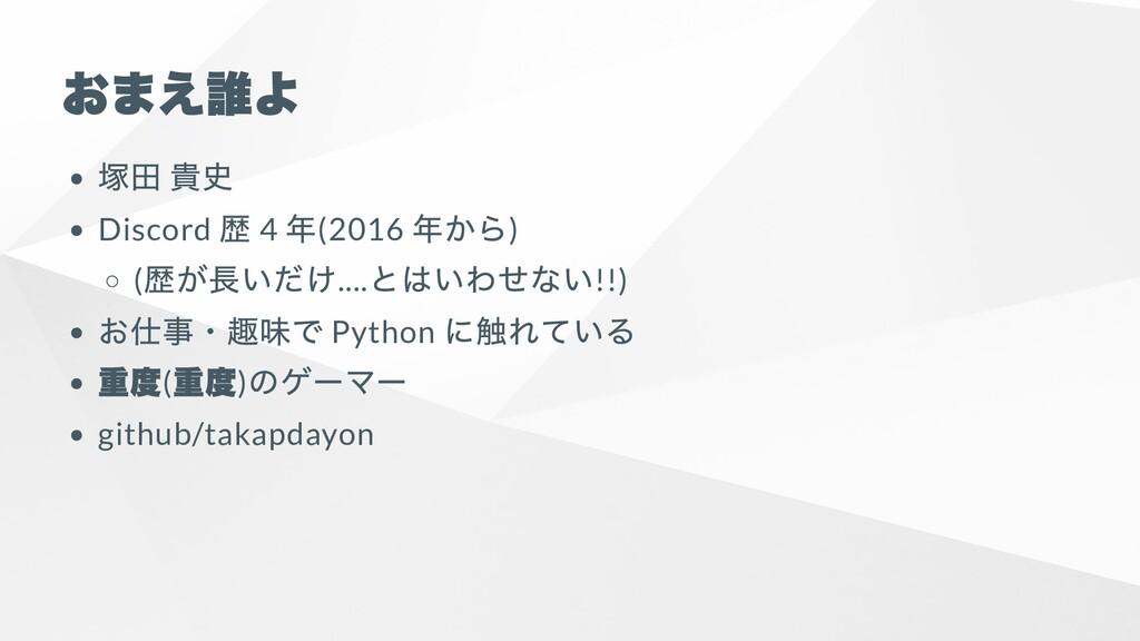 おまえ誰よ 塚⽥ 貴史 Discord 歴 4 年(2016 年から) ( 歴が⻑いだけ......