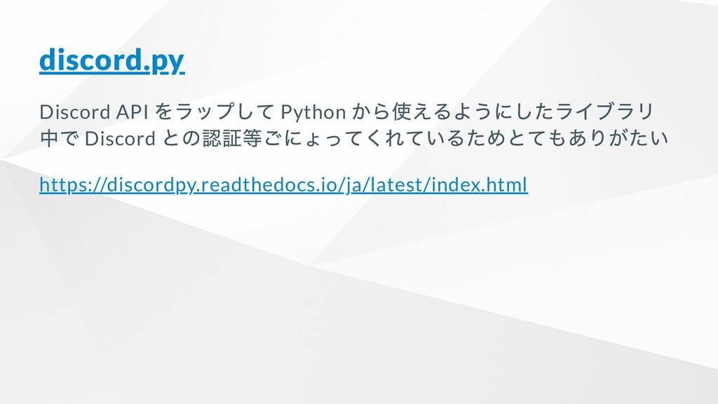 discord.py Discord API をラップして Python から使えるようにした...